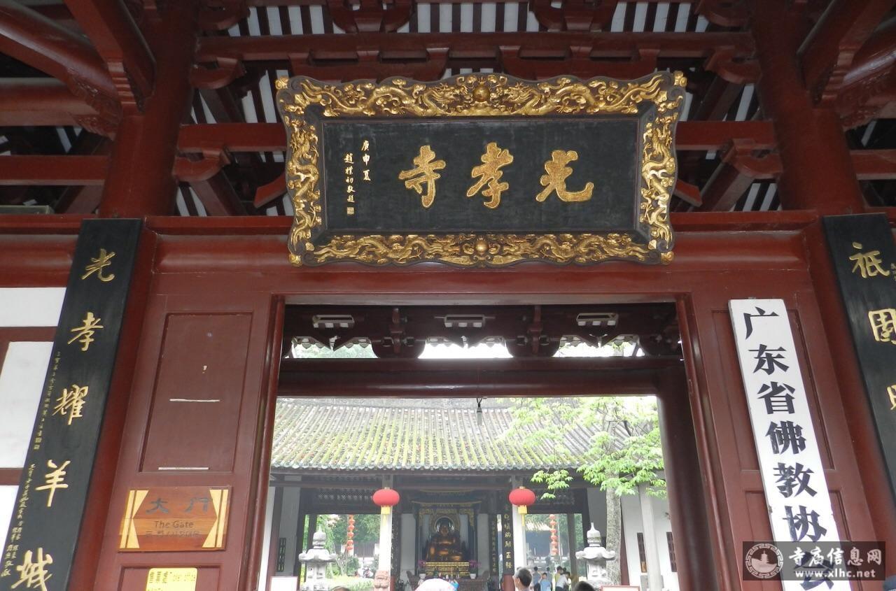 广东广州光孝寺-寺庙信息网