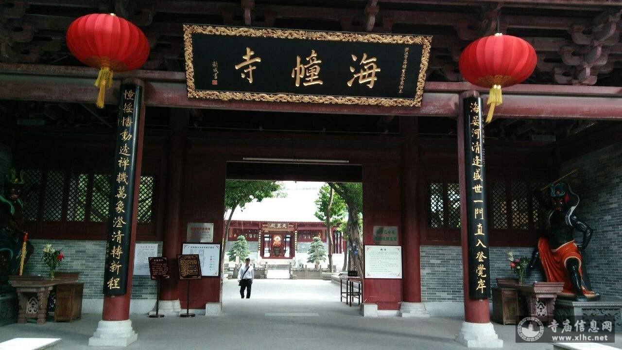 广东广州海幢寺-寺庙信息网