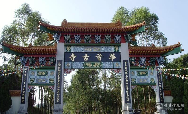 广东惠州罗浮山华首寺-寺庙信息网