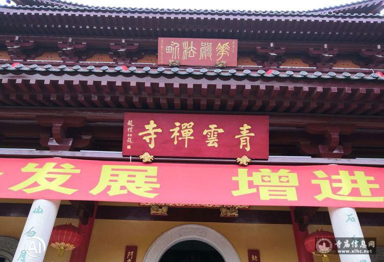 广东汕头青云禅寺-寺庙信息网