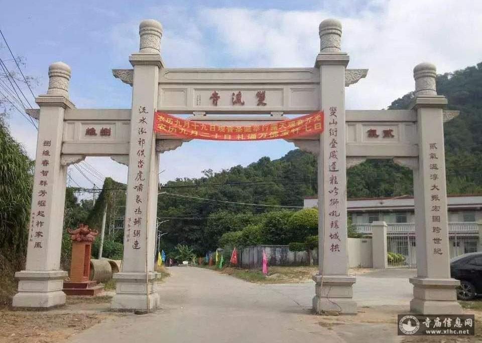 广东饶平双流寺-寺庙信息网