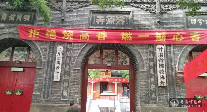 甘肃兰州浚源寺-寺庙信息网