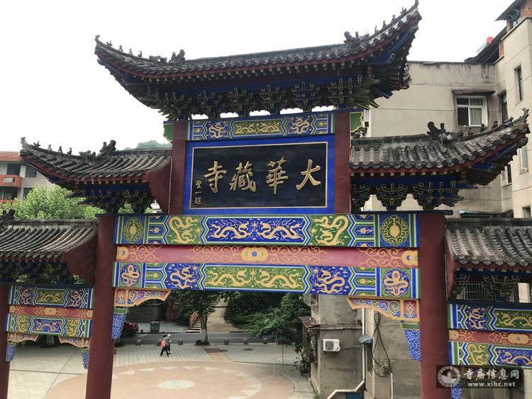 湖北黄石华藏寺-寺庙信息网