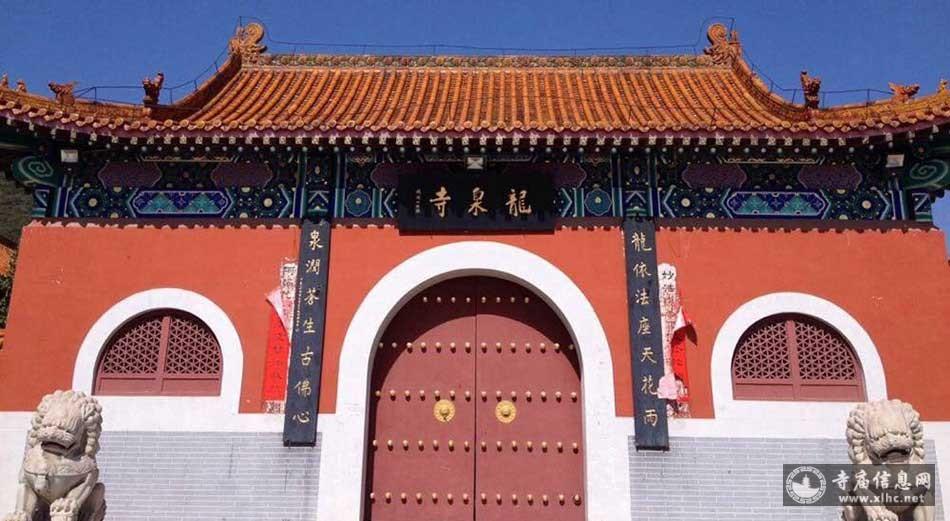 河北鹿泉龙泉寺-寺庙信息网