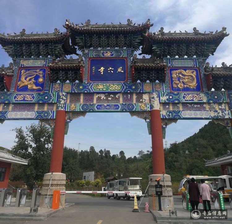 河南平顶山汝州风穴寺-寺庙信息网