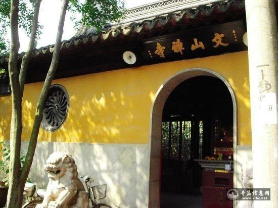 江苏苏州文山寺-寺庙信息网