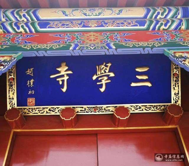 辽宁海城三学寺-寺庙信息网