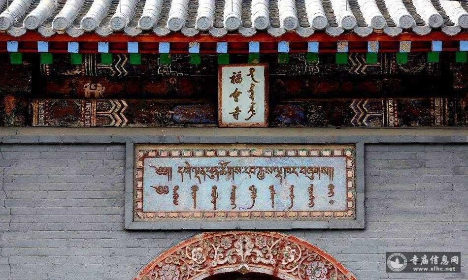内蒙古赤峰福会寺-寺庙信息网