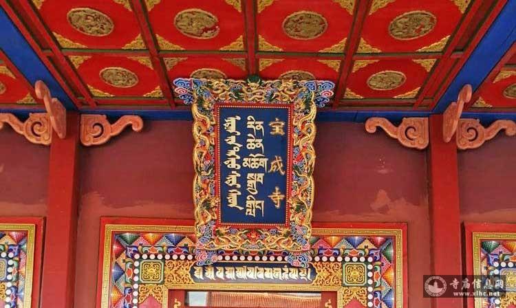 内蒙古锡林郭勒盟乌兰哈拉嘎庙(宝成寺)-寺庙信息网