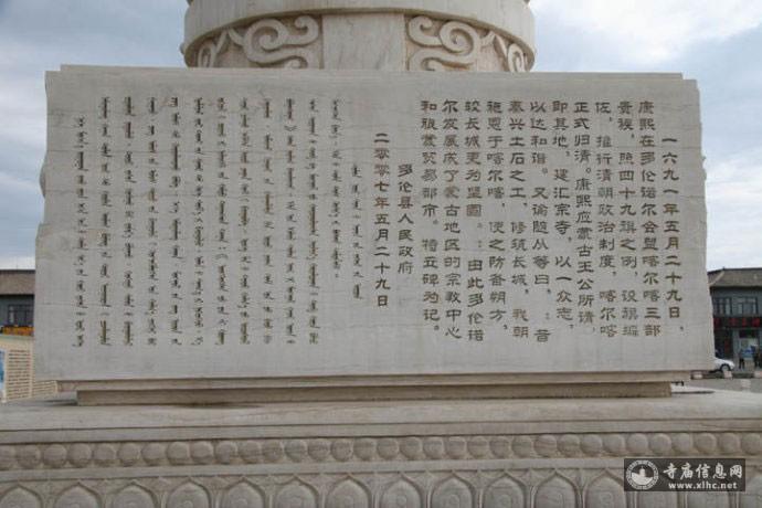 内蒙古锡林郭勒盟汇宗寺-寺庙信息网