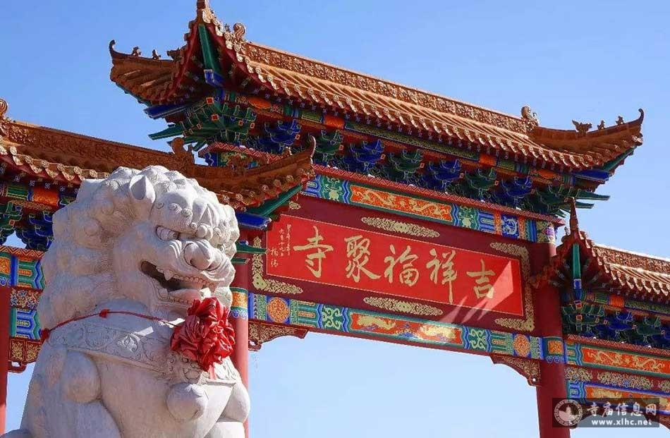 内蒙古鄂尔多斯吉祥福聚寺(神龙寺)-寺庙信息网