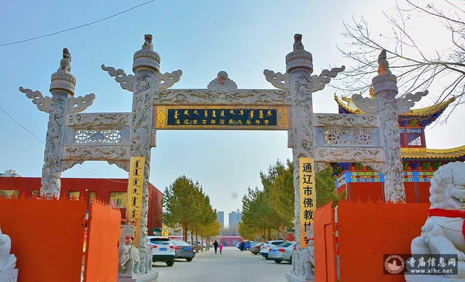 内蒙古通辽大乐林寺-寺庙信息网