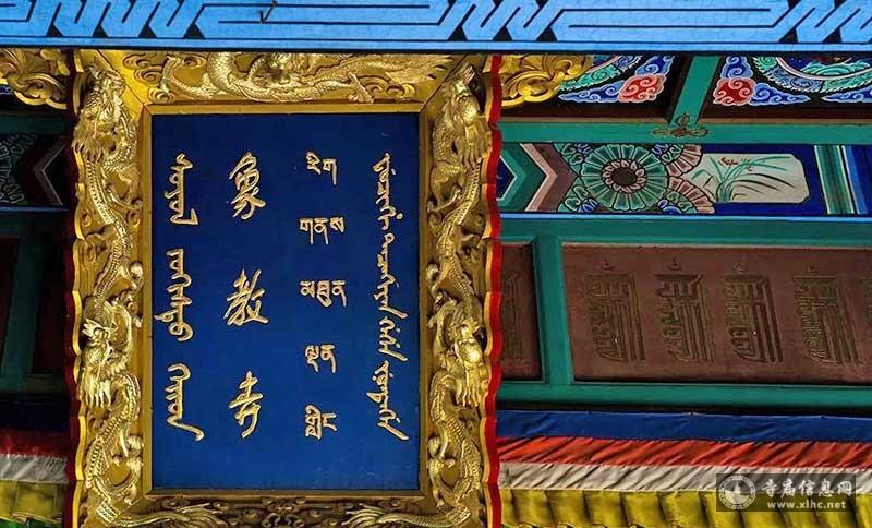 内蒙古通辽伦旗三大寺:象教寺-护程网络科技