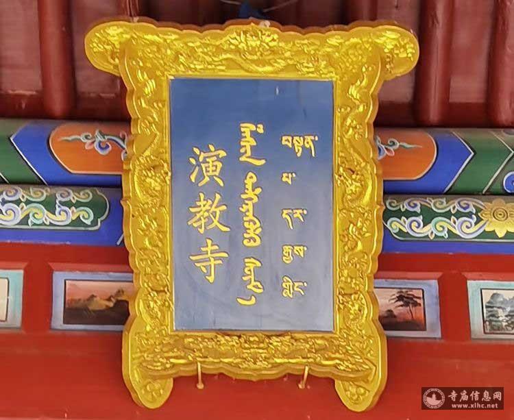 内蒙古锡林郭勒盟布日都庙(演教寺)-寺庙信息网