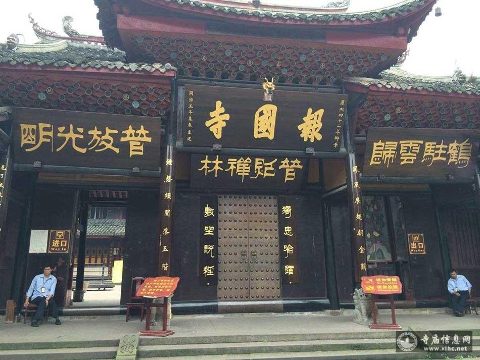 四川峨眉山报国寺-寺庙信息网