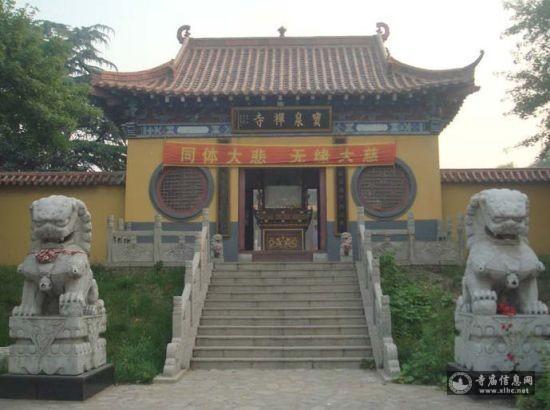 山东临沂宝泉寺-寺庙信息网