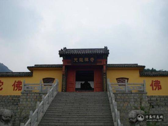山东莱芜天龙禅寺-寺庙信息网