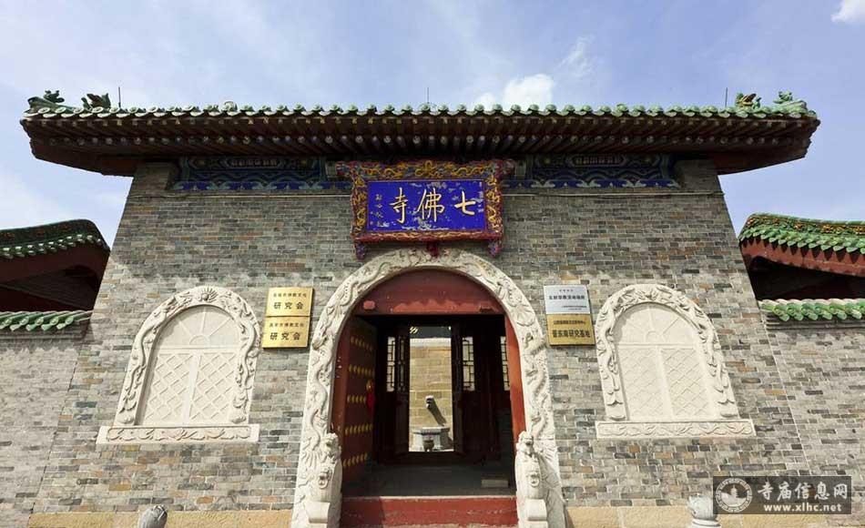 山西五台山七佛寺-寺庙信息网