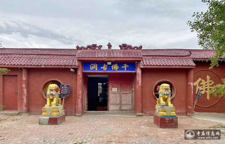 新疆昌吉千佛洞寺-寺庙信息网