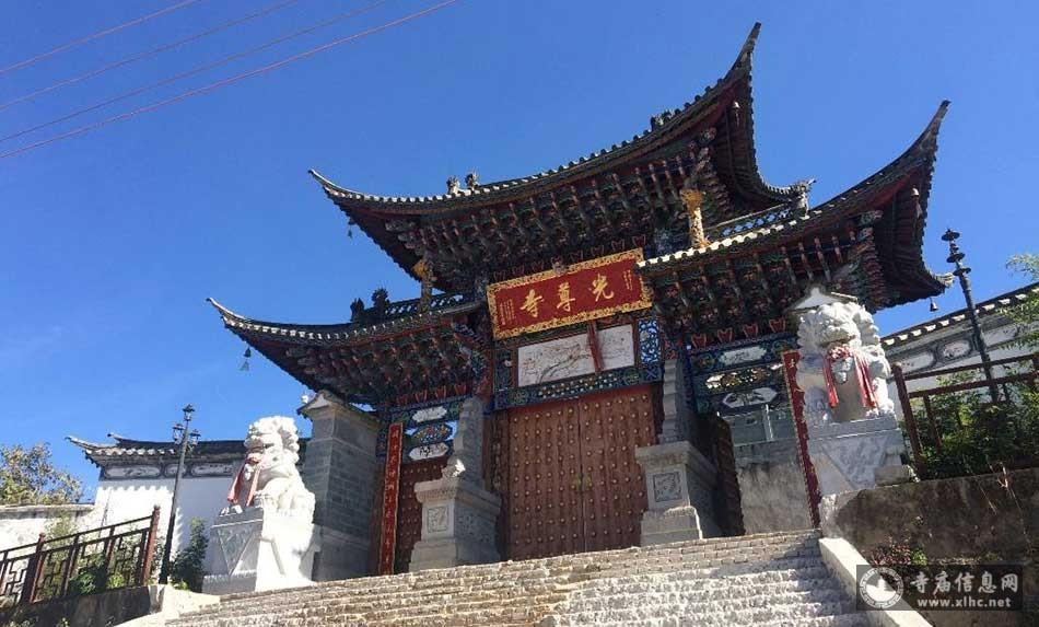 云南保山光尊寺-寺庙信息网