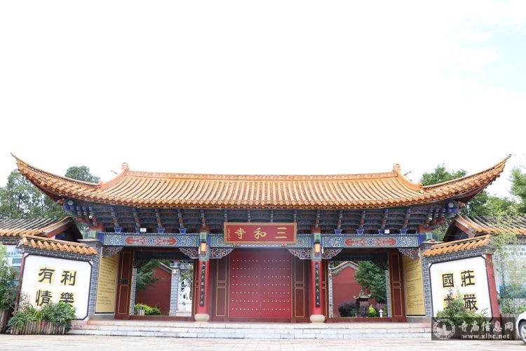 云南昆明安宁三和寺-寺庙信息网