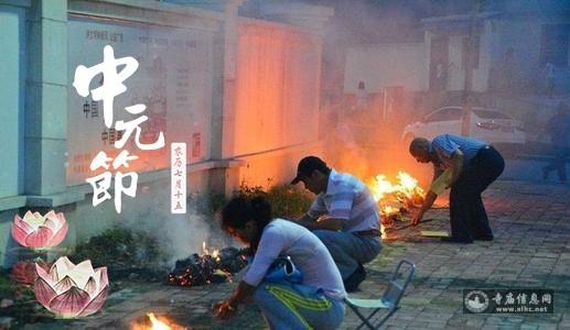 中元节如何烧纸钱-寺庙信息网