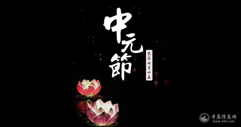 中元节、七月半、盂兰盆节、三元说、鬼节-寺庙信息网
