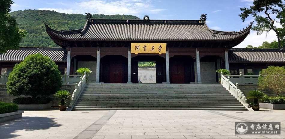 浙江宁波阿育王寺-寺庙信息网