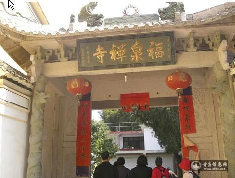 浙江宁海福泉寺-寺庙信息网