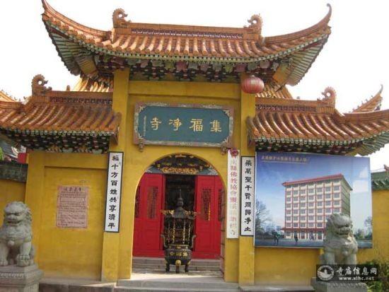 浙江苍南集福净寺-寺庙信息网