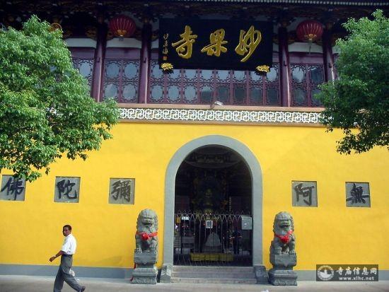 浙江温州妙果寺-寺庙信息网