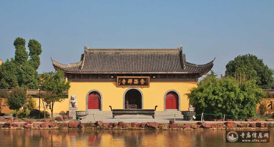 浙江桐乡香海禅寺-寺庙信息网